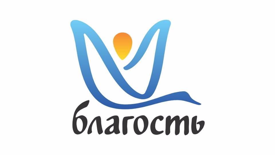 """Фестиваль """"Благость"""""""