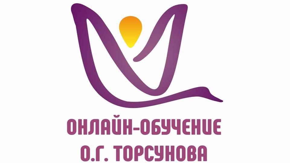 Онлайн обучение О.Г. Торсунова