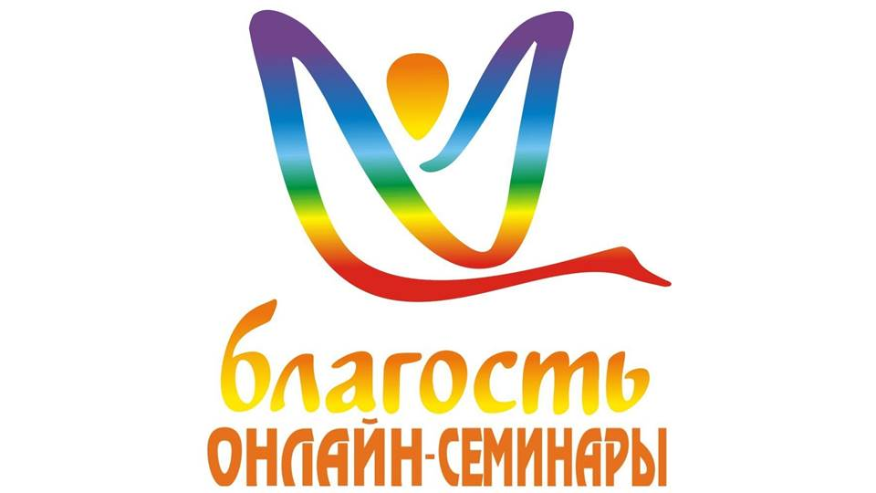 "Онлайн семинары ""Благость"""