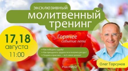 Горячее событие лета с Олегом Торсуновым!