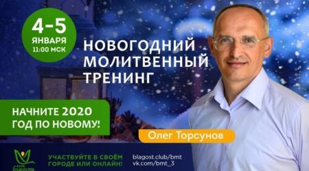 Новогодний молитвенный тренинг с Олегом Торсуновым!