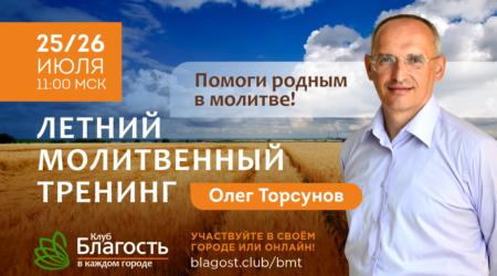 Летний молитвенный тренинг с Олегом Торсуновым!