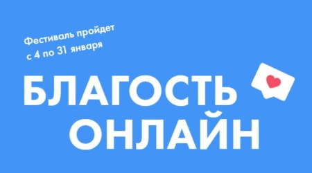 Служение на фестивале «Благость-онлайн»