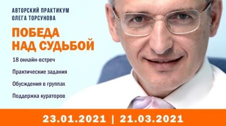 Приглашаем на практикум «Победа над судьбой» Олега Торсунова