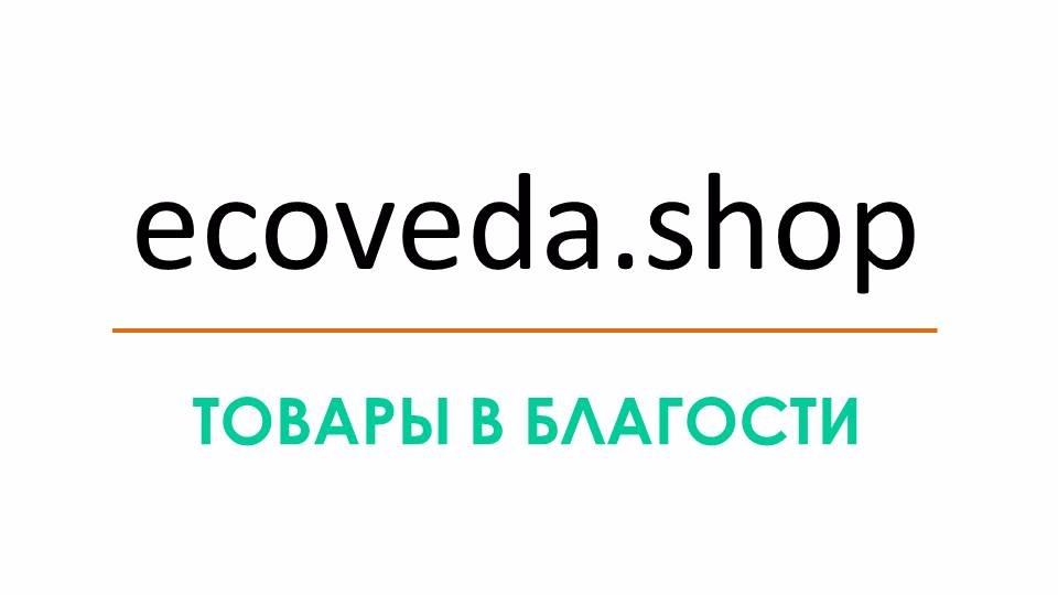 Магазин благостных продуктов ecoveda.shop