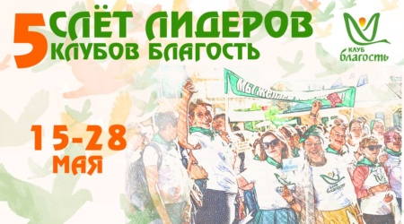 Регистрация на 5-й слёт лидеров ОТКРЫТА!