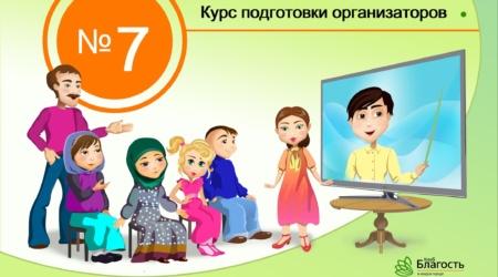 Приглашаем на курс подготовки организаторов #7