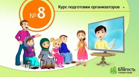 Открыта регистрация на курс подготовки организаторов #8
