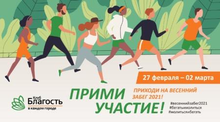 Тема — Участие в Весеннем забеге 2021