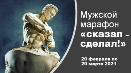 Первый мужской марафон «Сказал — сделал!»
