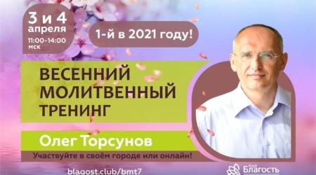 Весенний молитвенный тренинг с Олегом Торсуновым!
