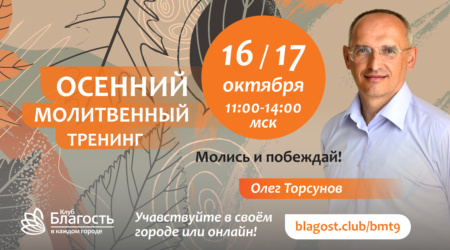 Осенний молитвенный тренинг с Олегом Торсуновым!